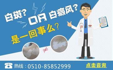 早期白癜风疾病的症状有哪些